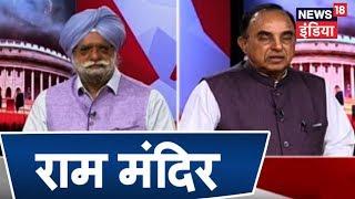 राम मंदिर पर अध्यादेश लाएगी सरकार ?   देखिये देश को जवाब दो   News18 India