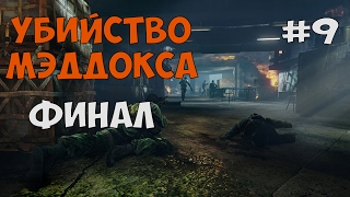SNIPER GHOST WARRIOR 2 ► ФИНАЛ / КОНЦОВКА