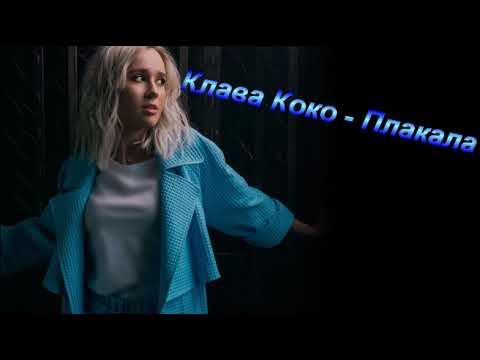 Клава Кока - Плакала на русском
