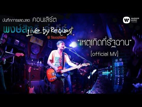 พงษ์สิทธิ์ คำภีร์ - เหตุเกิดที่รัฐฉาน Live by Request@Saxophone【Official MV】