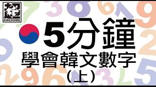 五分鐘學會韓文數字|上集|超強系列