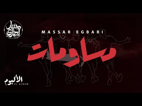 Massar Egbari - Mosawmat - Exclusive Music Video | 2018 | مسار اجباري - مساومات