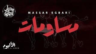 Massar Egbari - Mosawmat - Exclusive Music Video | 2018 | مسار اجباري - مساومات