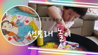 """엄마표미술놀이 - """"색모래아트"""" 색모래를 뿌려 재미 u…"""