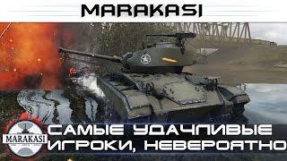 Самые удачливые игроки, невероятно как они выживали!!! World of Tanks