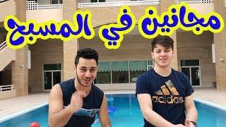 مين غرق في المسبح ... عصومي أو وليد ؟؟
