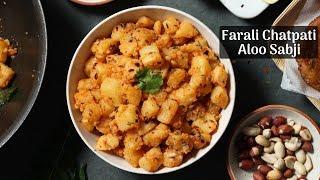 Farali Chatpati Aloo Sabji - Shravan Special Recipe व्रत के लिए बनाये आलू की चटपटे सुखी भाजी