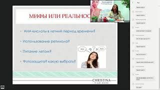 видео Вебинары учебного центра НикОль. Косметология вебинары