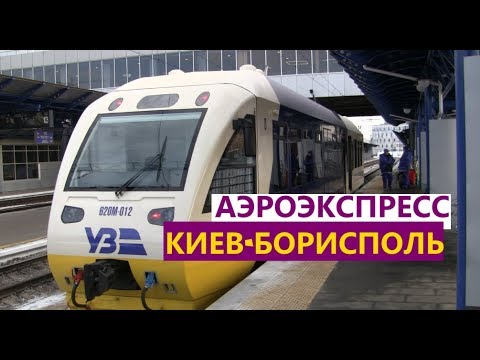 Kyiv Boryspil Express - Аэроэкспресс Киев-Борисполь