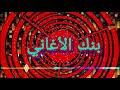 حسين الديك و طلال الداعور -  صاح الديك و عمي حسين -  دبكة زمر