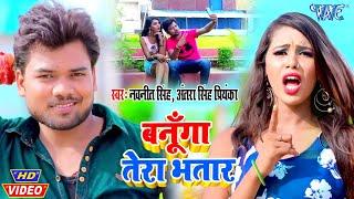 #Navneet Singh, Antra Singh Priyanka का सबसे हिट #Video- बनूँगा तेरा भतार I 2020 Bhojpuri Song