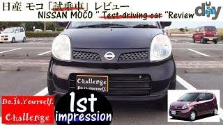 日産 モコ 「試乗車」レビュー /Nissan MOCO '' Test-driving car '' Mg22s Review /D.I.Y. Challenge