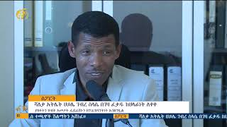 Haile Gebrselassie resigned form athletics federation president