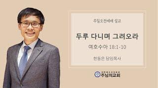 2020.02.16 주님의교회 주일오전예배설교 - 두루…