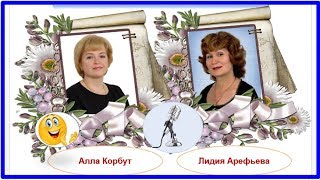 Мое интервью с Лидией Арефьевой. Москва 03.12.17  Алла Корбут 