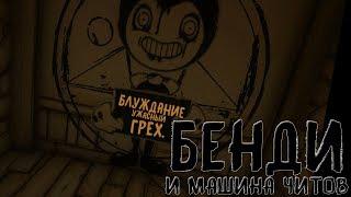 БЕНДИ И МАШИНА ЧИТОВ - ИЩЕМ СЕКРЕТЫ - BENDY AND THE INK MACHINE