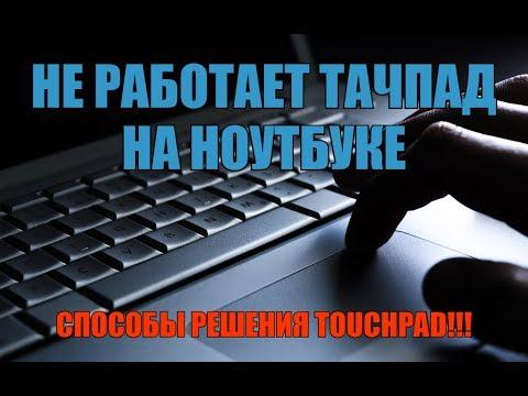 Не работает тачпад на ноутбуке? Способы решения проблемы TouchPad!!!