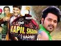 Kyun Nahi Gaye Pawan Singh Kapil Ke Show Mein? | Latest Bhojpuri News | Nav Bhojpuri