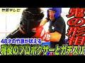 竹原をナメきったジムの新人王プロボクサーとガチスパーリング!元チャンピオンVS現役新人王プロボクサー