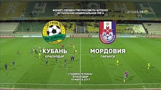 """Кубань"" - ""Мордовия"". 2:0"
