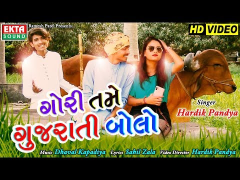 Gori Tame Gujarati Bolo || Hardik Pandya || 2019 New Gujarati Song || HD Video || Ekta Sound