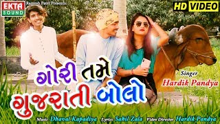Gori Tame Gujarati Bolo Hardik Pandya 2019 New Gujarati Song HD Ekta Sound