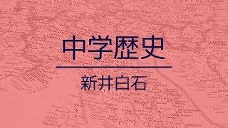 新井白石の政治|中学歴史です。 #江戸時代 #中学歴史.