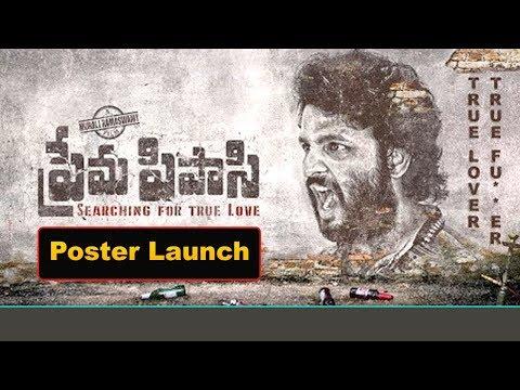 Prema Pipasi Motion Poster Launch || Niharika Movies