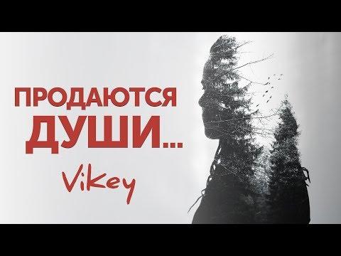 """Стих """"Продаются души..."""" И. Самариной-Лабиринт, читает В. Корженевский, 0+"""