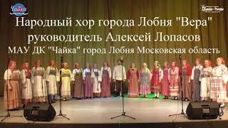 Народный хор города Лобня  Вера Московская область город Лобня МАУ ДК Чайка
