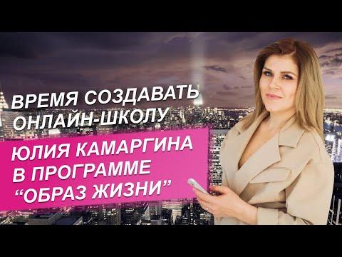 ВРЕМЯ СОЗДАВАТЬ ОНЛАЙН-ШКОЛУ. Как сделать онлайн-школу. Программа «Образ жизни» // Юлия Камаргина