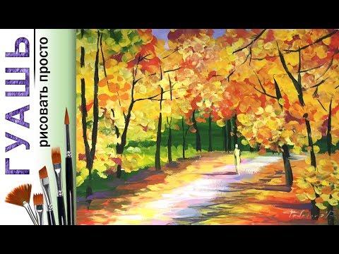 Как нарисовать погоду осень