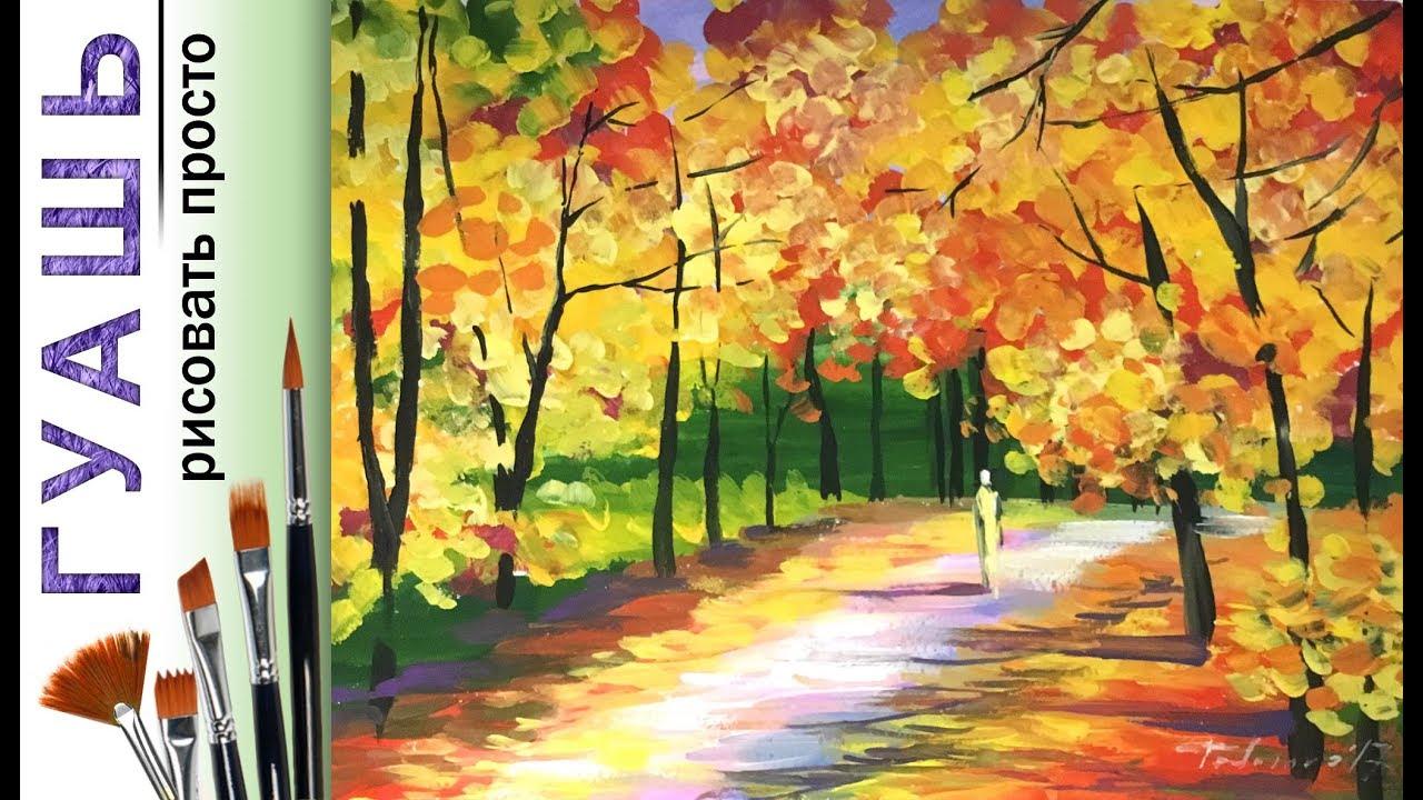 «Осенний пейзаж. Афремов» как нарисовать