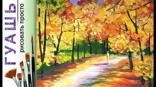 Обложка Осенний пейзаж в стиле Афремов как нарисовать ГУАШЬ Мастер класс