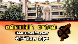 TN Local Body Election DMK First stage Candidate List