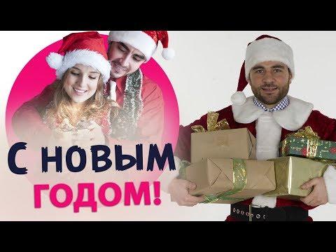 Два важных пожелания на Новый год! Поздравление C Новым Годом 2018! Лев Вожеватов.