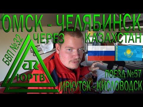 Через Казахстан из Омска в Челябинск на поезде №57 Иркутск - Кисловодск. ЮРТВ 2018 #315