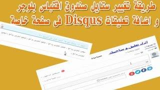 الدرس 73: تغير شكل الاقتباس في مدونة بلوجر و ادراج صندوق تعليقات Disqus فى صفحة منفصلة