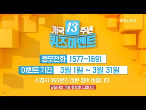 STB상생방송 개국13주년 퀴즈이벤트 3월 봄