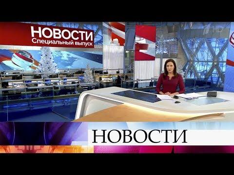 Специальный выпуск новостей в 15:30 от 08.01.2020
