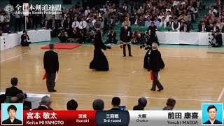 Keita MIYAMOTO -KM Yasuki MAEDA - 65th All Japan KENDO Championship - Third round 51