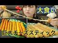 【大食い】巨大チーズスティック全種類。 の動画、YouTube動画。