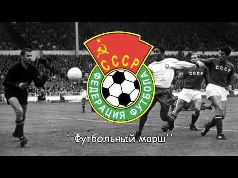 Гимн Федерации футбола СССР - ''Футбольный марш''