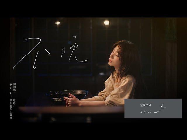 田馥甄 Hebe Tien《不晚》Official Music Video(電影【深夜食堂】主題曲)