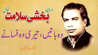 Download lagu Wo Baaten Teri Wo Fasany [ Urdu Ghazal by Ustaad Bakhshi Salamat Qawwal ]