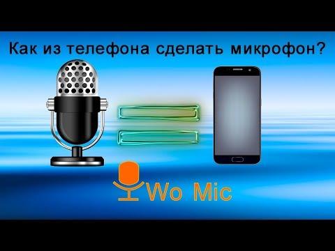 Как пользоваться wo mic