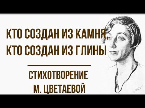 «Кто создан из камня, кто создан из глины» М. Цветаева. Анализ стихотворения