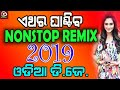 Odia Full Dhamaka Dance DJ Songs 2019 Nonstop Hard Bass Mix