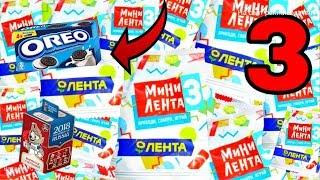МИНИ ЛЕНТА 3 ОРИГИНАЛ Мини Лента 2 против Мини Лента 3 ЛУЧШИЕ САМОДЕЛКИ ИЗ БУМАГИ