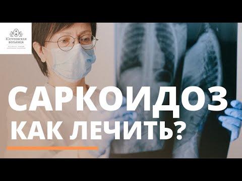 Лечение саркоидоза в Юсуповской больнице